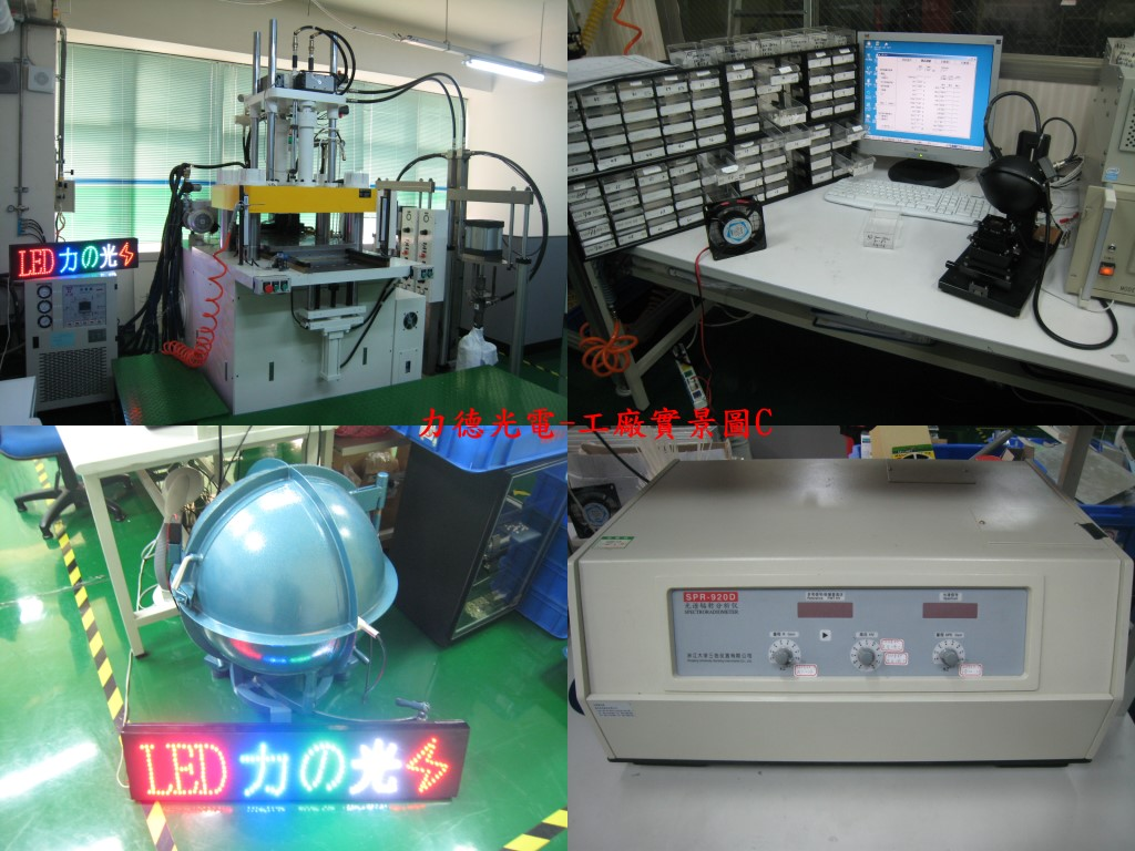 Factory of Ledlights3
